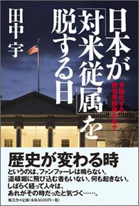 日本が対米従属を脱する日